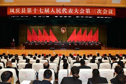 凤庆县十七届人大三次会议举行第二次全体会议