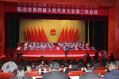 凤庆代表团出席市四届人大二次会议开幕式